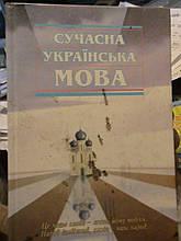 Пономарів. Сучасна українська мова. К, 1997