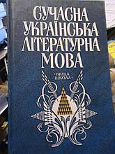 Плющ. Сучасна українська літературна мова. К., 2001
