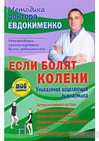 Павел Евдокименко. Если болят колени. Уникальная исцеляющая гимнастика