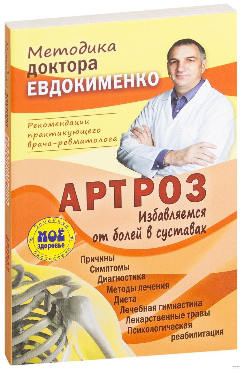 Павел Евдокименко. Артроз. Избавляемся от болей в суставах