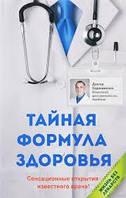 Павел Евдокименко. Тайная формула здоровья