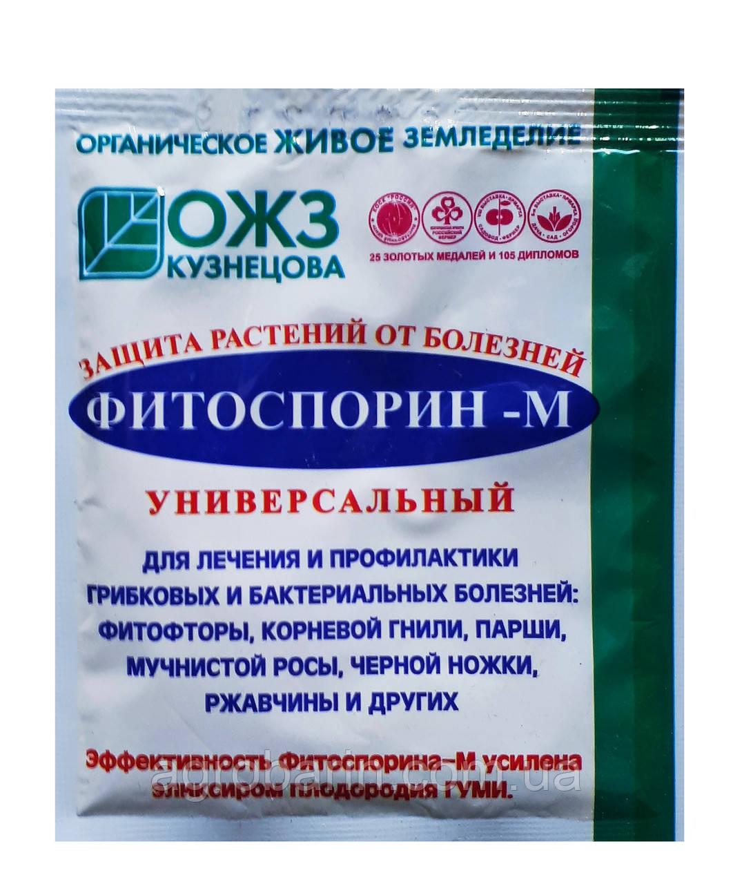 Фитоспорин-М 10гр.