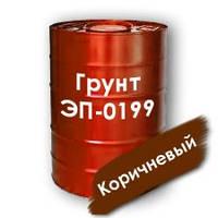 Грунт ЭП-0199 противокоррозионный, по ржавчине (коричневый)