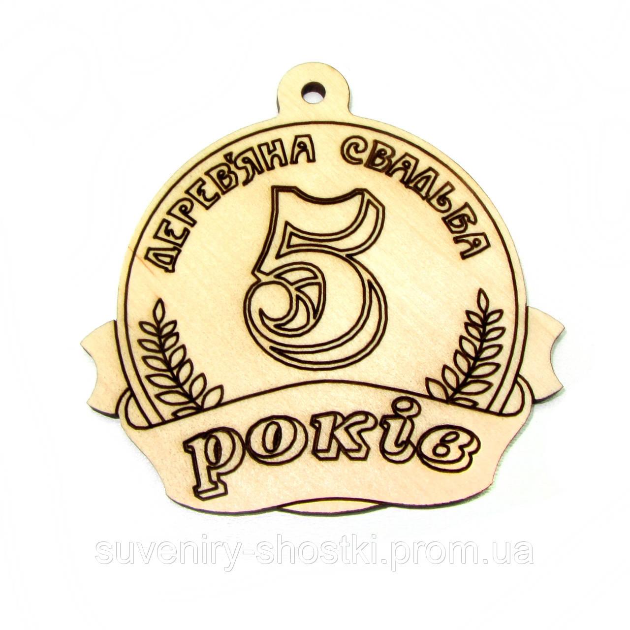 Медаль деревянная -  5 лет Деревянная свадьба