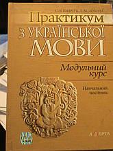 Шевчук. Лобода. Практикум з української мови.Модульний курс. К., 2009.