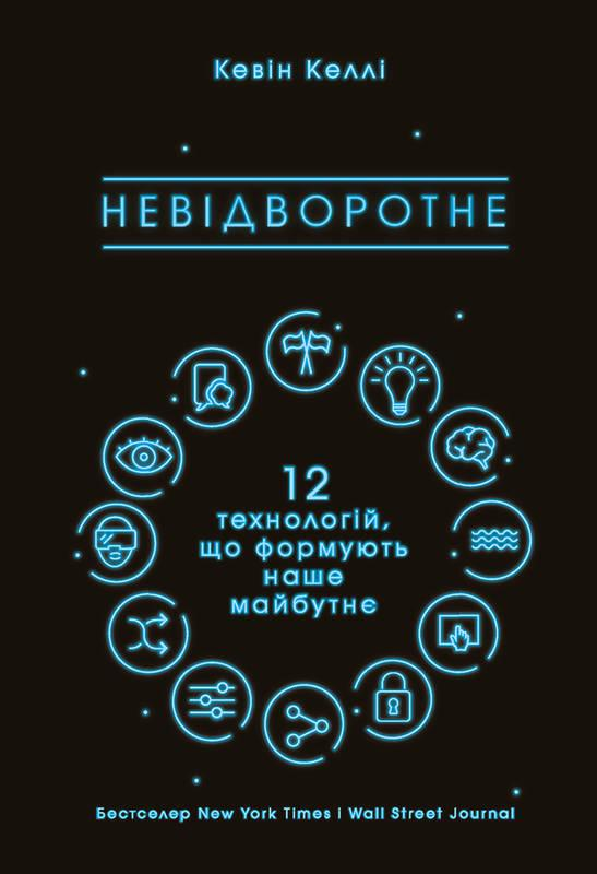 Книга Невідворотне. 12 технологій, що формують наше майбутнє. Автор - Кевін Келлі (Наш формат) (чорна обкл.)