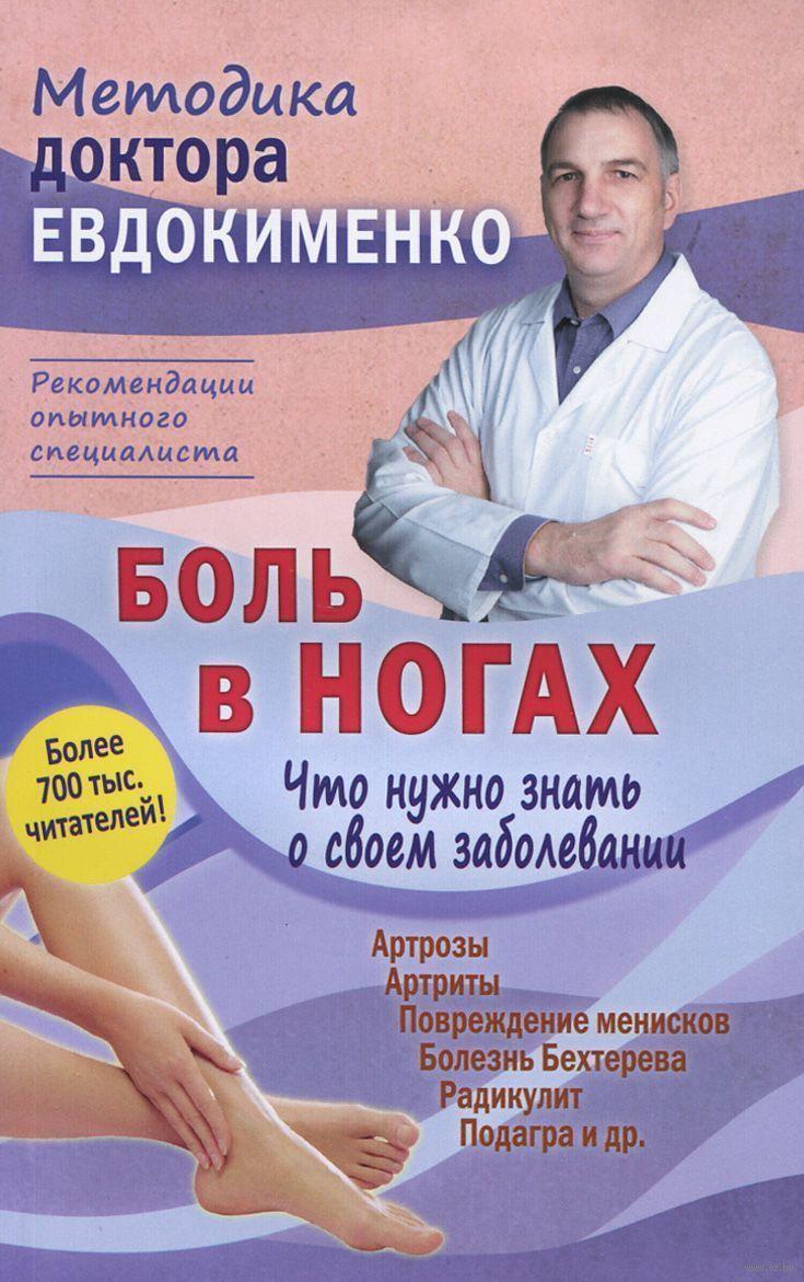 Павел Евдокименко. Боль в ногах. Что нужно знать о своем заболевании