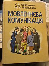 Абрамович. Мовленнєва коммунікація. К., 2004.ш