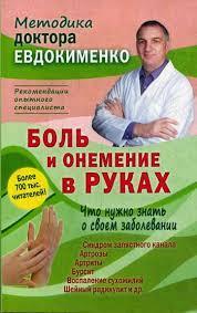 Павел Ео. Боль и онемение в рукахвдокименк