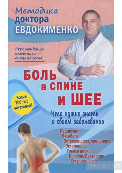Павел Евдокименко: Боль в спине и шее. Что нужно знать о своем заболевании.