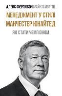 Книга Менеджмент у стилі «Манчестер Юнайтед». Як стати чемпіоном. Автор - Алекс Фергюсон, М.Моріц (Наш формат)