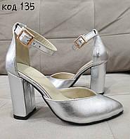Модные босоножки на устойчивом каблуке Код 135 серебро, фото 1