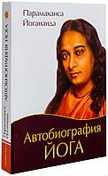 Шри Парамахамся Йогананда. Автобиография йога (мягкий переплет)