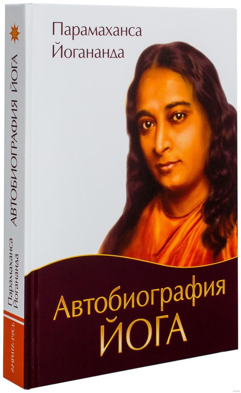 Шри Парамахамся Йогананда. Автобиография йога (твердый переплет)
