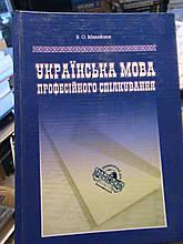 Михайлюк. Українська мова профессійного спілкування. К., 2005.