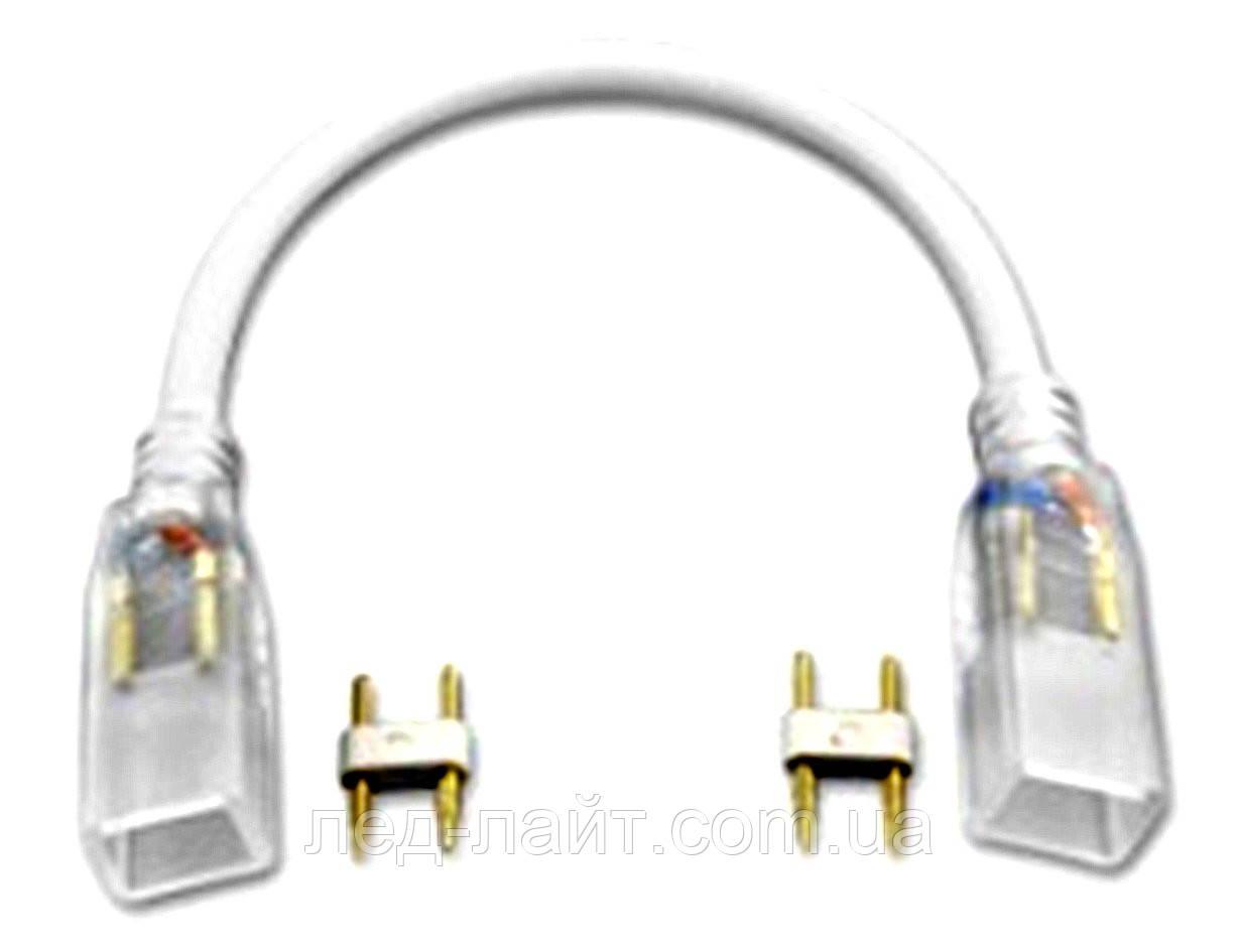 Коннектор для LED стрічки 220В (провід + 2 роз'єми 2pin)