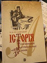 Русанівський. Історія української літературної мови. К., 2001.