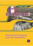 À la découverte du français 7. Grammaire française pour les debutants. Yriy Klymenko