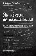 Книга Як ніколи не помилятися. Сила математичного мислення. Автор - Джордан Елленберґ (Наш Формат)