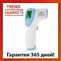 Инфракрасный бесконтактный медицинский детский термометр UKC BIT220 пирометр