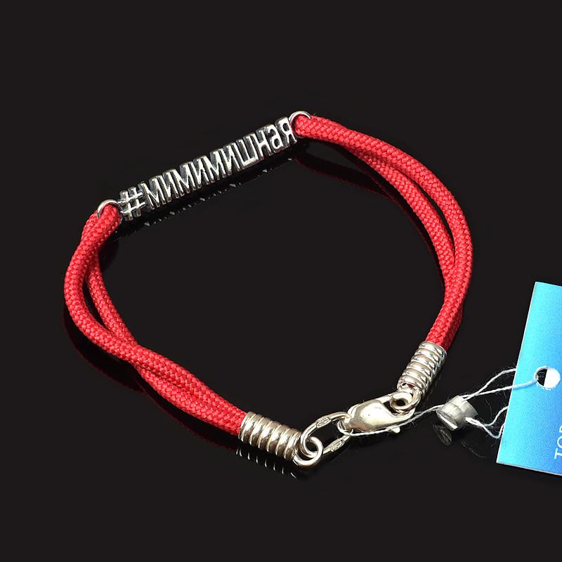Красная нить с серебряным хештегом #мимимишная