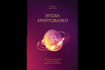 Винья П, Кейси М. - Эпоха криптовалют: Как биткоин и блокчейн меняют мировой экономический порядок