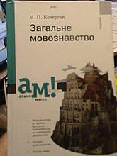 Кочерган. Загальне мовознавство. До, 2003.