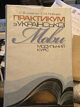 Шевчук. Лобода. Практикум з української мови. Модульний курс. К., 2006.