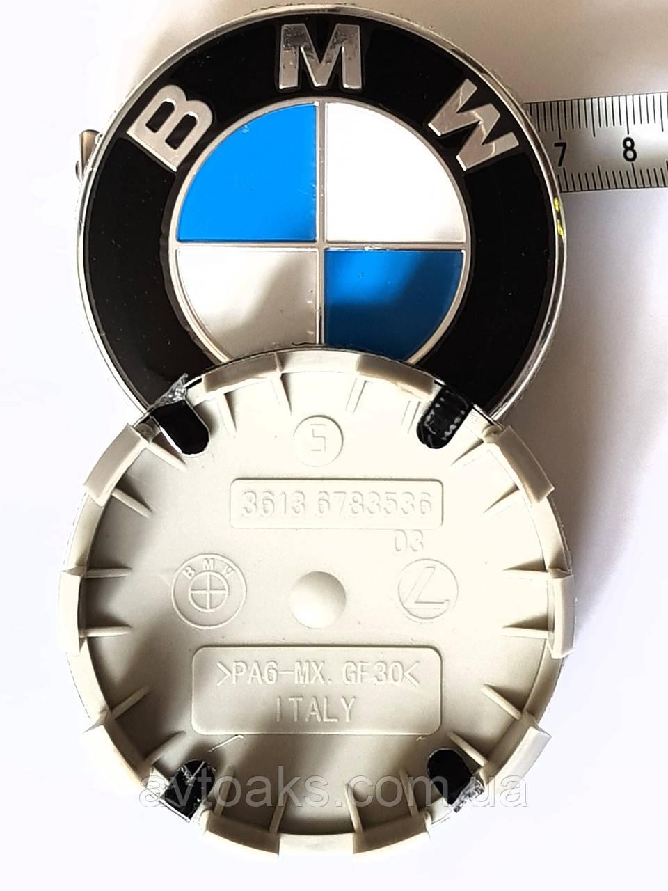 Колпачки BMW 69х65 мм.