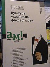 Мацько. Культура української фахової мови. К., 2007.