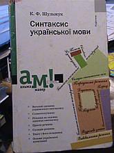 Шульжук. Синтаксис української мови. К.,2004.