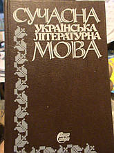 Грищенко. Сучасна українська літературна мова. К., 1997.