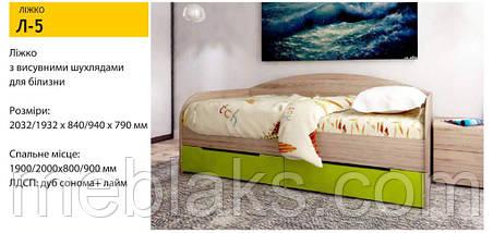 """Кровать односпальная детская """" Л-5 """", фото 2"""