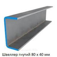 Швеллер стальной гнутый 80 х 40 х 3.0