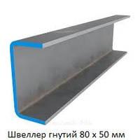 Швеллер стальной гнутый 80 х 50 х 3.0