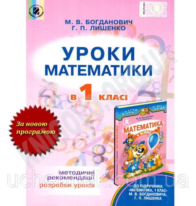 Гдз новою математика програмою богданович за клас 2