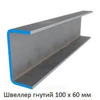 Швеллер стальной гнутый 100 х 60 х 5.0