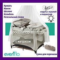 Детская кровать манеж Vill4 4в1 бежевый Кроватка детская колыбель дитяче ліжечко колиска Evenflo