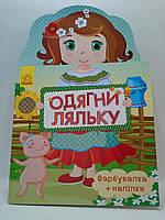 Ранок Одягни ляльку нова Україночка, фото 1