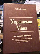 Лепеха. Українська мова. К., 2000.