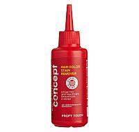 """Засіб для видалення барвника з шкіри Concept """"Hair color stain remover"""" (145мл.)"""