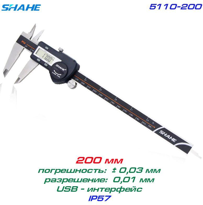 SHAHE 5110-300 цифровой штангенциркуль, до 300 мм