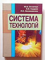 М.Остапчук, Л.Сердюк, Л.Овсянникова «Система технологій»