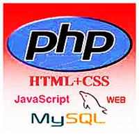 WEB-программирование и Back-End разработка сайтов (PHP, MySQL) – компьютерные курсы обучения
