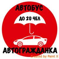ОСАГО (автогражданка, автоцивилка)! Автобус до 20 чел. / г.Одесса