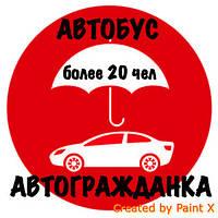 ОСАГО (автогражданка, автоцивилка)! Автобус более 20 чел. / г.Одесса