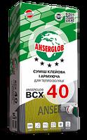 Клей для пенопласта ANSERGLOB BCX 40 (ЗИМА) приклеивания + армировка (пенопласт, мин-вата)