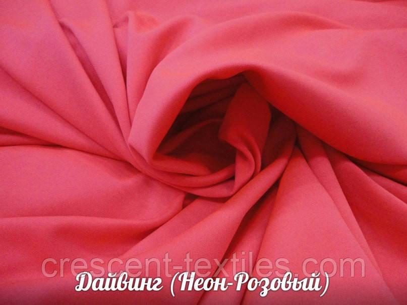 Дайвинг (Неон-Розовый)