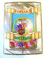 "Наклейка на бутылку ""Горілка весільна"""