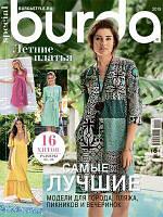 Журнал Бурда Україна з викрійками (Burda UA) Літні Плаття випуск №3 2019